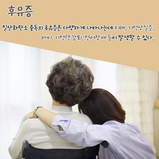 [카드뉴스] 무색무취 살인자 `일산화탄소 중독`